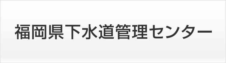 福岡県下水道管理センター